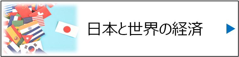 「日本と世界の経済」へのリンク