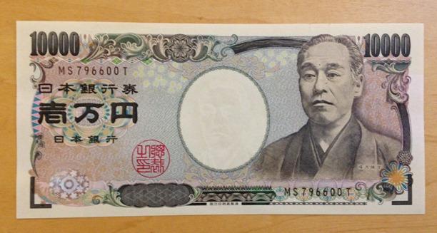 1万円札(福沢諭吉)