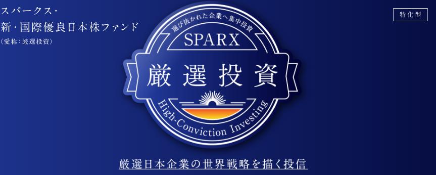 スパークス「厳選投資」